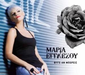 Egglezou_Maria