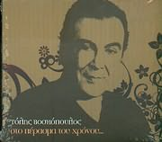 Tolis_Boskopoulos