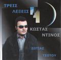Kostas_Ntinos